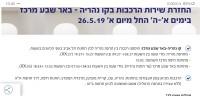 החזרת קו באר שבע-הרצליה ברכבת ישראל