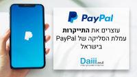 דורשים לעצור את התייקרות עמלת הסליקה של חברת PayPal