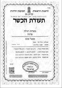 העלאת מודעות למחירים הגבוהים של תעודות כשרות בירושלים