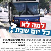 תחבורה ציבורית בשבת - ראשל״צ דמוקרטית!