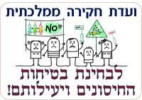 ועדת חקירה לבחינת מדיניות החיסונים בישראל