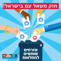 דורשים להיות שותפים בהחלטות על חיינו - בעד חוק משאל עם בישראל!