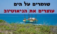 עוצרים את פרויקט הגיאוטיוב בישראל