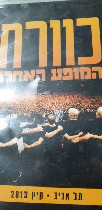 פרס ישראל ללהקת כוורת