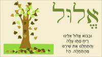 מעבירים את מערכת החינוך ללוח השנה העברי