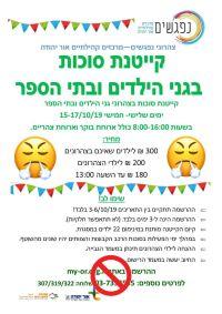 ביזיון!!!!תשלום נוסף לקייטנות צהרוניי הילדים בחופשים באור יהודה