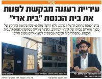"""הצלת בית הכנסת """"בית ארי"""" מפינוי"""