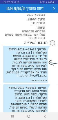 דורשים מעיריית תל אביב להדביר כראוי את נמלת האש בגינות ילדים ופארקים