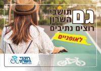 דורשים נתיבי אופניים בשרון !