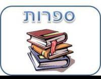 ביטול שיעורי ספרות