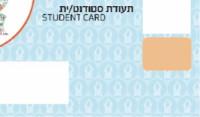 כרטיס סטודנט