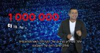 להשעות מיידית את מפלגת ישראל ביתינו מהשתתפות בבחירות לכנסת 23