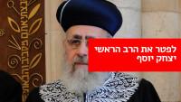 לפטר את הרב הראשי - יצחק יוסף