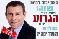 הדחת ראש עיריית ראש העין - שלום בן משה