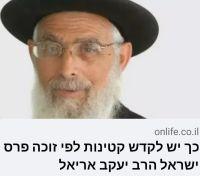 ביחד נמנע הענקת פרס ישראל לרב יעקב אריאל