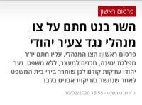 לא מצביעים למי שחותם על צווים מנהליים נגד יהודים!