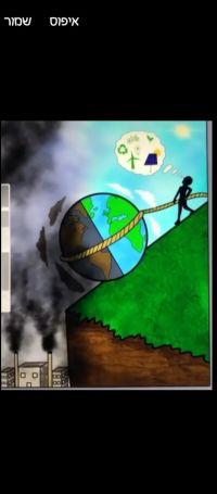 חקיקה בנושא משבר האקלים