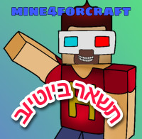 Minefor4craft תישאר ביוטיוב