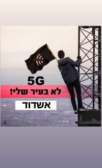 נלחמים בהתקנת 5G בעיר אשדוד