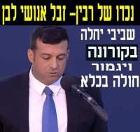 יונתן בן ארצי לכלא!!!