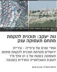 עצומה נגד תוכנית להקמת מתחם תעסוקה ענק בשכונת נווה יעקב ירושלים