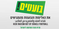 אלימות וגזענות בספורט הישראלי
