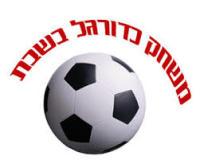 כדורגל בשבת כנגד חוק שעות העבודה ומנוחה