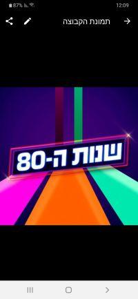 עצומה עונה 6 לשנות ה80.