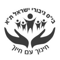אהבת האדם באשר הוא אדם - בית ספר גיבורי ישראל