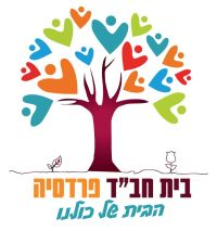 עצומה לבית כנסת ומרכז קהילתי למסורת ישראל