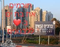 תורמים את בת ים לאזרחי לבנון