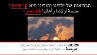 עצומה נגד זיהום האוויר והסביבה בכפר אעבלין