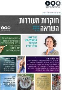הגיע  זמן לרקטורית בתל אביב