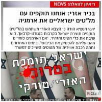 די למכירת נשק ישראלי למדינות עוינות הגורם למותם של חפים מפשע