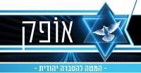 אופק-המטה להסברה יהודית.