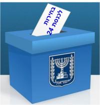 מתווה הציבור - בחירות לכנסת 24