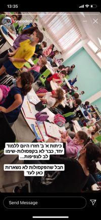 גם לכיתות א׳ וב׳ מגיע קפסולות