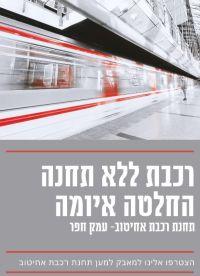 רכבת ללא תחנה - החלטה איומה --- תומכים בהקמת תחנת רכבת אחיטוב-עמק חפר
