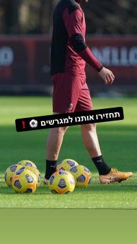 החזרת פעילות הכדורגל לנערים ונוער