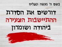 דורשים את הסדרת ההתיישבות הצעירה ביהודה ושומרון