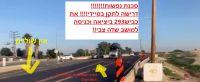 דרישה דחופה ובהולה לתיקון כביש היציאה משדה צבי, סכנת נפשות!