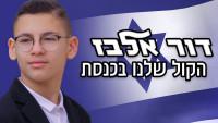 דור אלבז לכנסת ישראל