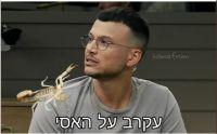 נחל האסי