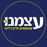 """מפלגת """"עצמנו-עצמאים וליברלים"""" קוראת לממשלה להחיל מיד בישראל את המודל הגרמני"""
