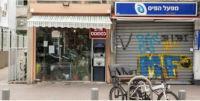 עסקים עצמאים בקורונה