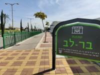 החזרת שמות הנשים לרחובות שכונת אשת חיל במזכרת בתיה!