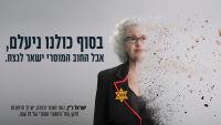 מחזירים את החוב המוסרי לניצולי השואה