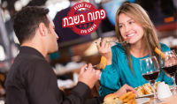 קבלת הכשר למסעדות הפתוחות בשבת