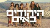 """העברת הסדרה """"היהודים באים"""" לרשות שידור פרטית"""