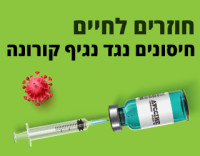 """יותר חיסונים לקורונה ע""""י הטבות והגרלות למתחסנים"""